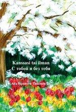 ISBN: 978-952-236-928-4