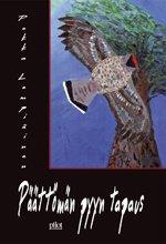 ISBN: 952-464-409-6